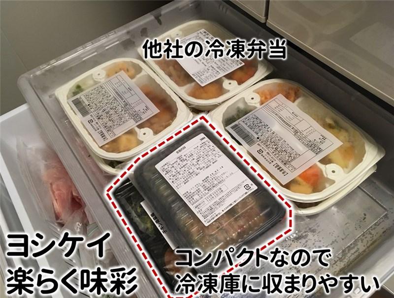 ヨシケイの楽らく味彩を冷凍庫に