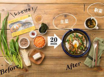 Kit Oisixは主菜・副菜2品を20分で作れるレシピ付きのミールキットです。