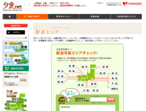 ヨシケイの営業エリア検索