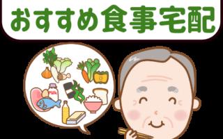 腎臓病の方向け食事宅配おすすめランキング【タンパク質制限弁当】