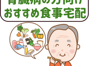腎臓病の方向けおすすめ食事宅配