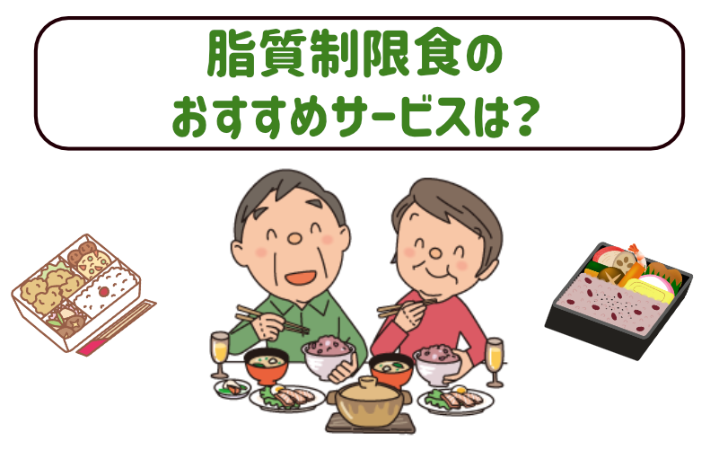 脂質制限食のおすすめ宅配サービス・冷凍弁当