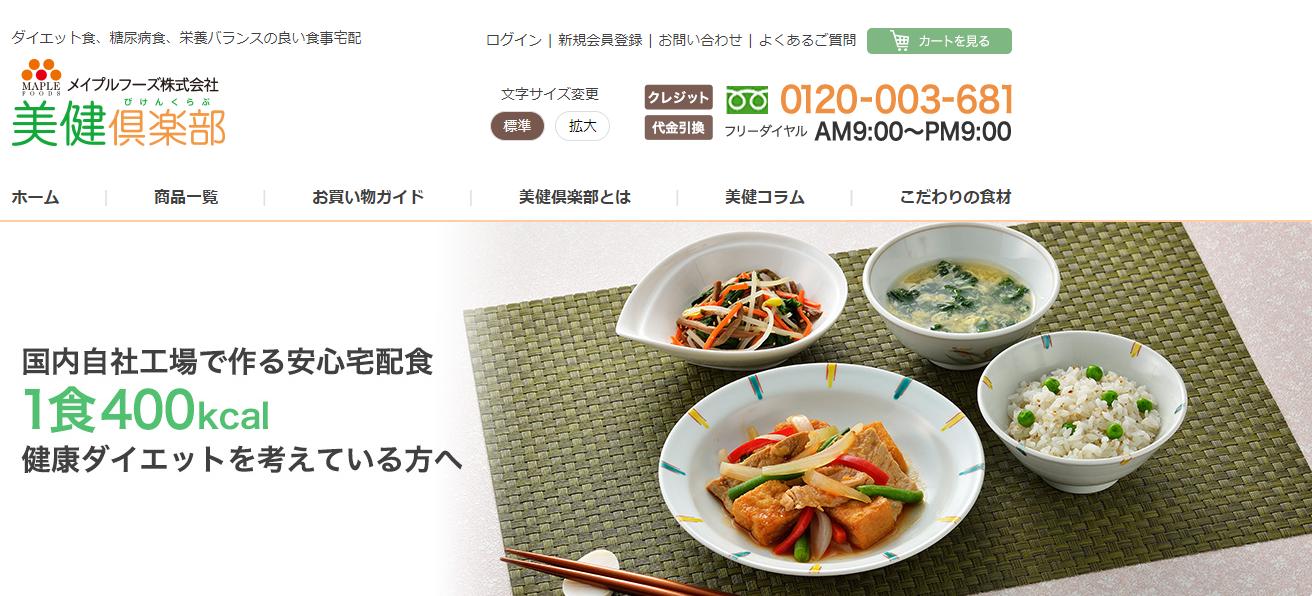 美健倶楽部の公式サイト