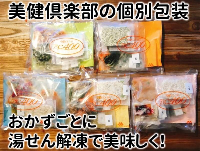 美健倶楽部の包装