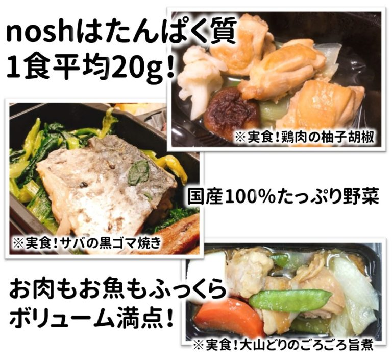 noshのお肉・お魚は立派!