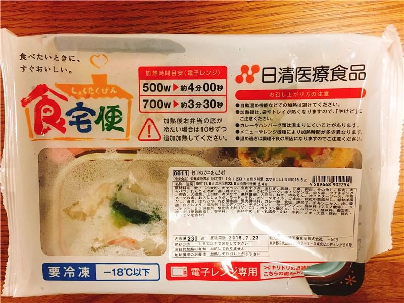 食宅便あんかけ餃子パッケージ