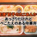 食宅便餃子のカニあんかけTOP