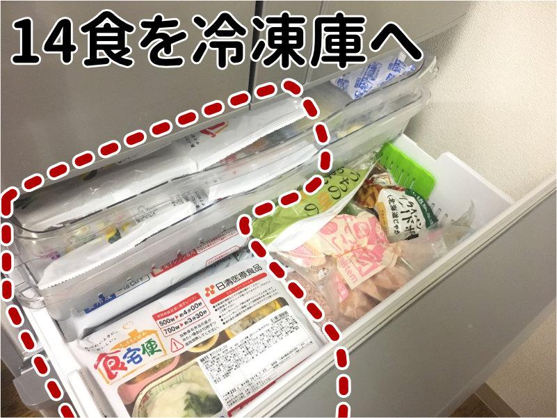食宅便を冷凍庫に収納