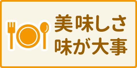 美味しい宅食・宅配弁当の味ランキング