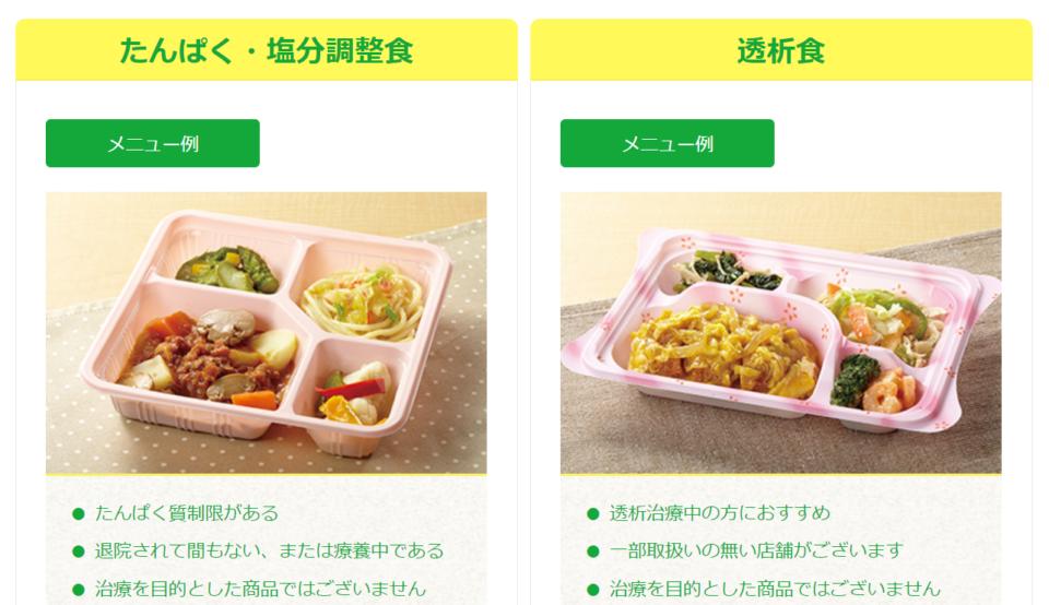 宅配クック123のたんぱく・塩分調整食と透析食弁当