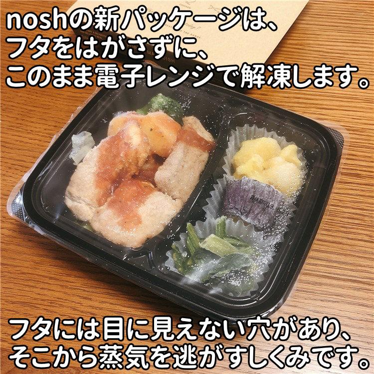 noshの高機能スチーマータイプパッケージ