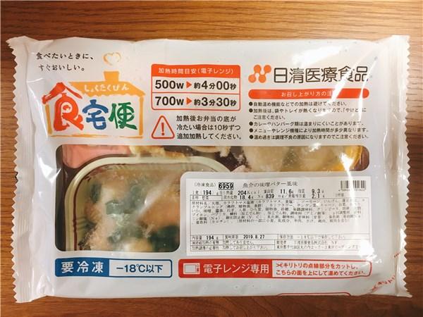 食宅便魚介の味噌バター風味パッケージ