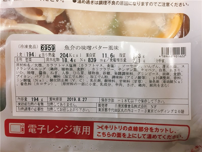 食宅便魚介の味噌バター風味ラベル