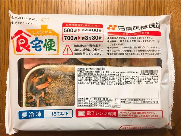 食宅便サバの胡麻照焼パッケージ