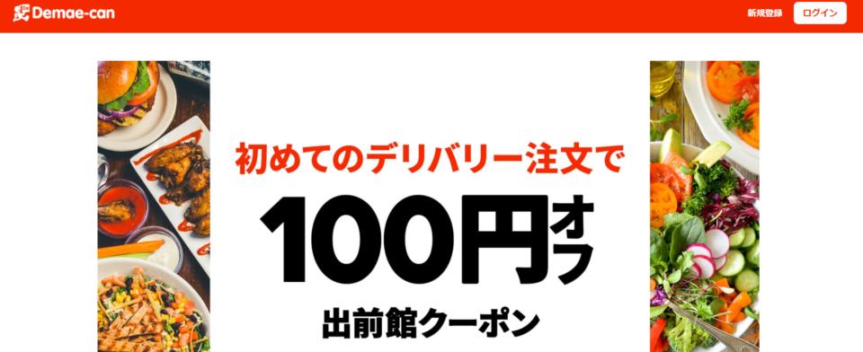 出前館のデリバリー100円オフクーポン