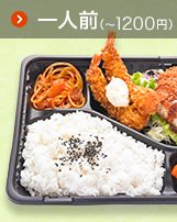 一人前(~1200円)
