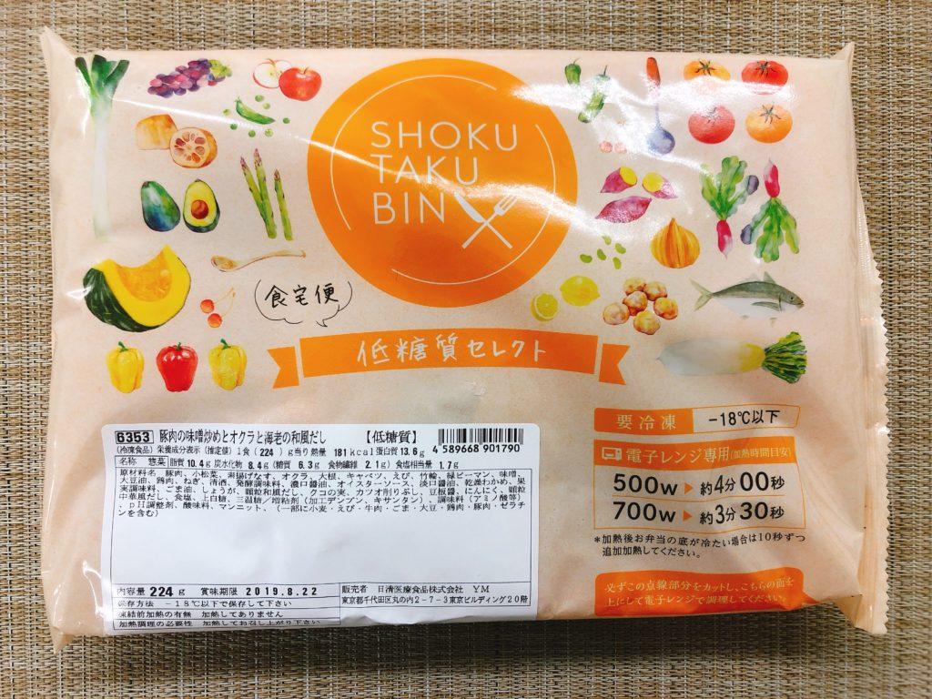 食宅便低糖質セレクトのパッケージ