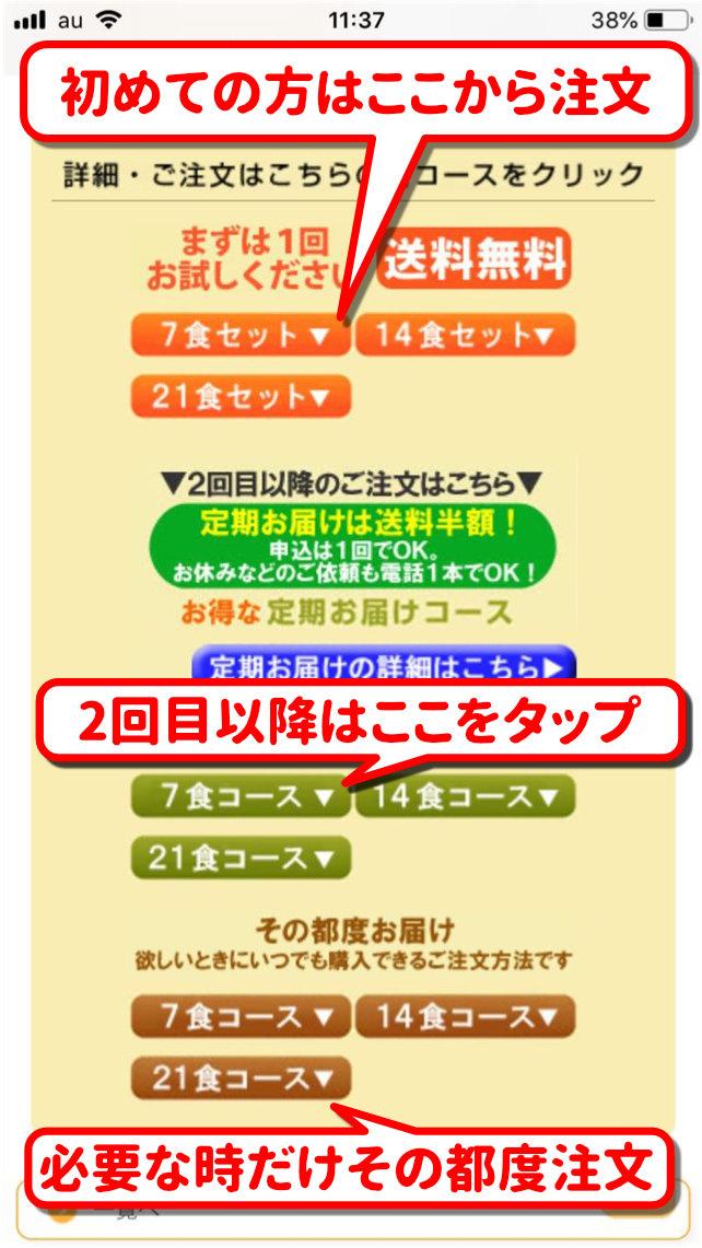 ウェルネスダイニング食数選択画面