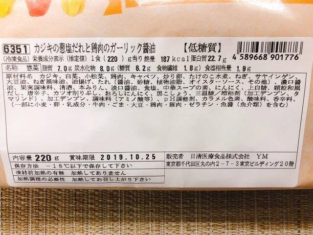 食宅便低糖質セレクト