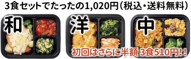 ヨシケイ3食セット