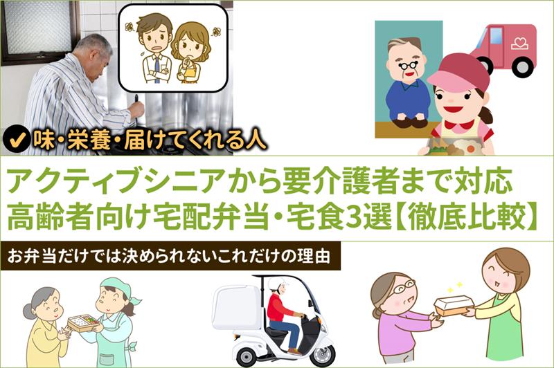 高齢者・シニア向け宅配弁当7選