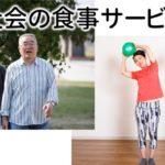 超高齢社会の食事サービスとQOL