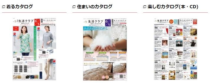 生活クラブカタログ03
