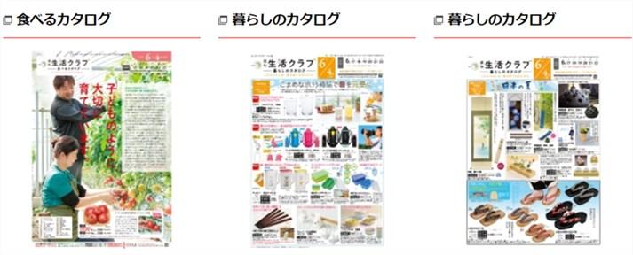 生活クラブカタログ01