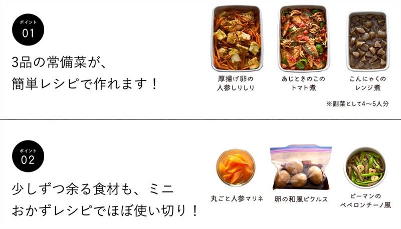 パルシステム-わが家の常備菜セット01