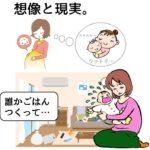 産前産後の想像と現実(誰かごはんつくって)