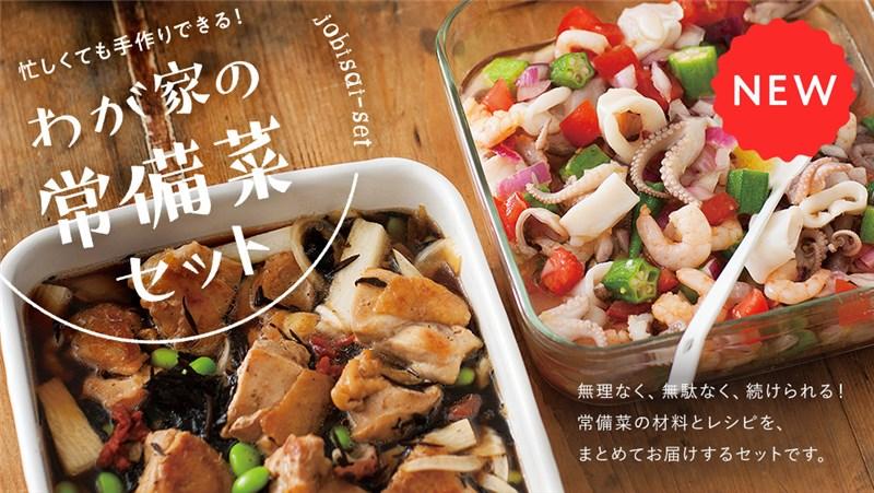 パルシステム-わが家の常備菜セット00