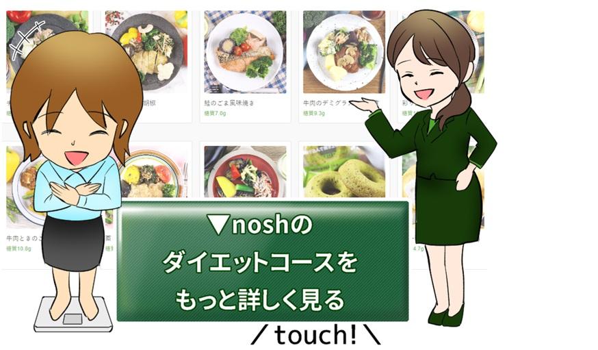 noshのダイエットコースをもっと詳しく見る