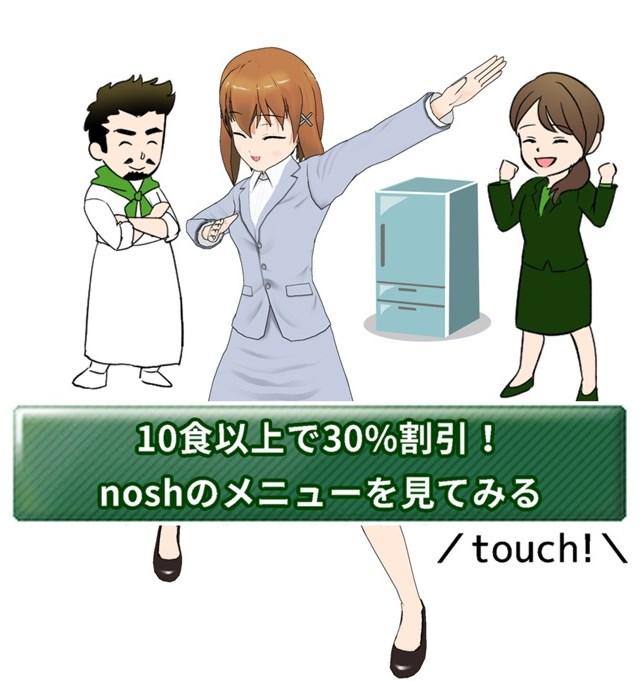 noshは10食以上で30%割引!noshのメニューを見てみる