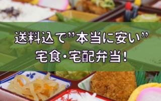 """【17社250コース価格比較】送料込で""""本当に安い""""宅食・宅配弁当・冷凍弁当!"""