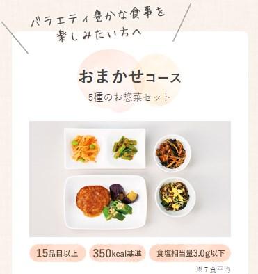 おまかせコース料理写真