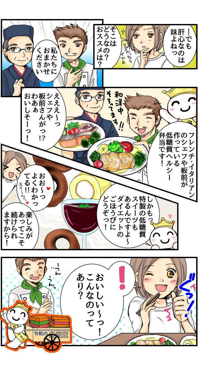 ダイエット宅配弁当のnoshはシェフが作る低糖質弁当です