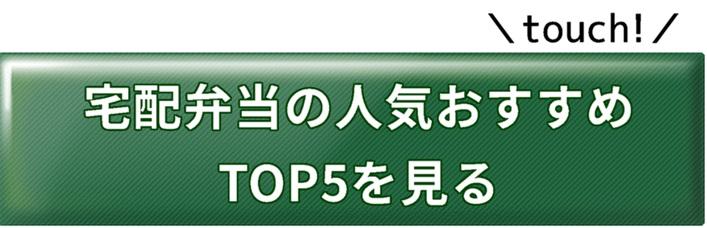 宅配弁当の人気おすすめTOP5を見る