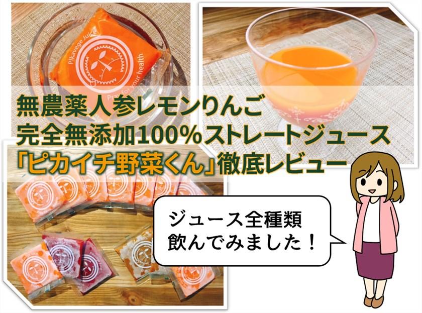 ピカイチ野菜くんの野菜ジュース全種類レビュー