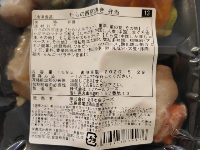 やわらか食のたらの西京焼き弁当
