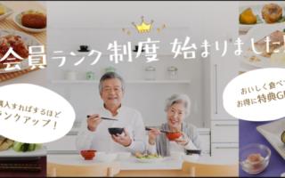 【独占クーポン掲載中!】食宅便をお得に使うためのクーポン(キャンペーン)コードってどこにあるの?