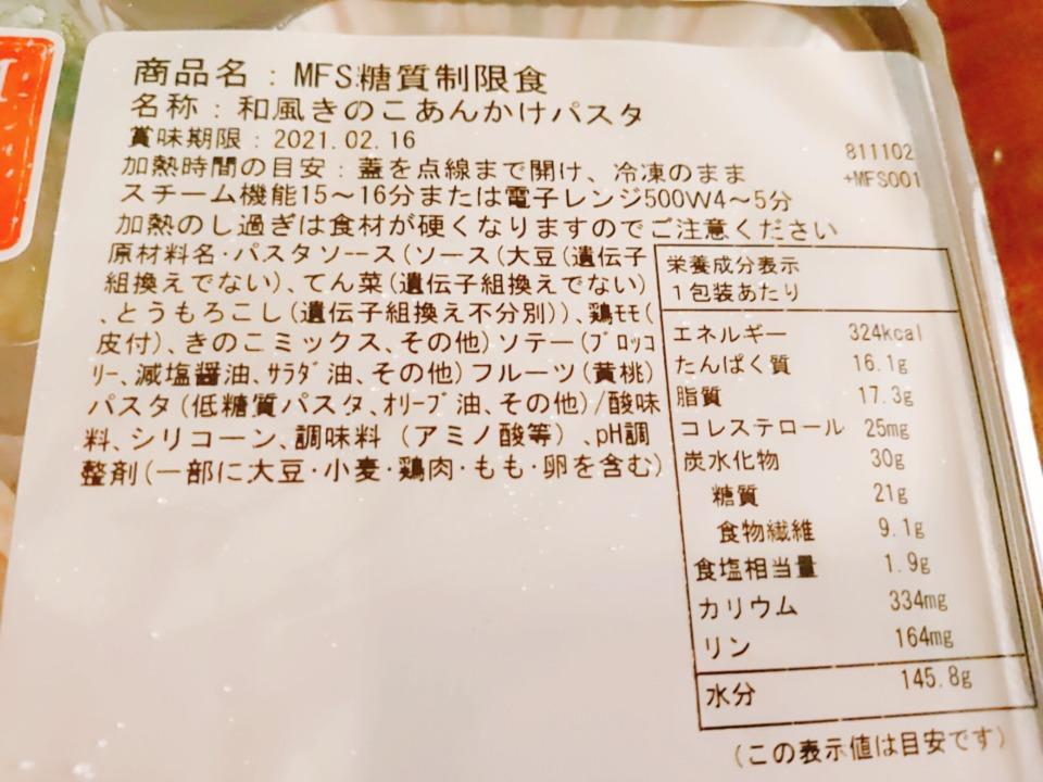 和風あんかけパスタの栄養成分表示