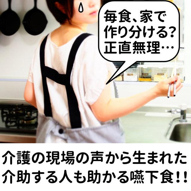 介護食を毎日家で作り分けるのは無理!