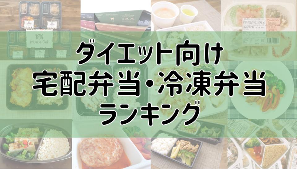 ダイエット向けおすすめ宅配弁当・冷凍弁当ランキング