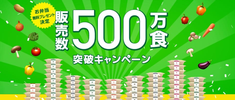 noshの500万食突破キャンペーン