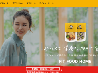 FitFoodHomeおかずプレート