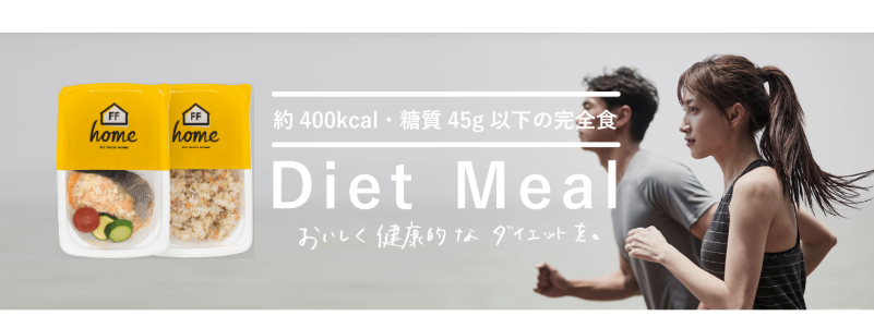 FitFoodHomeダイエットミール