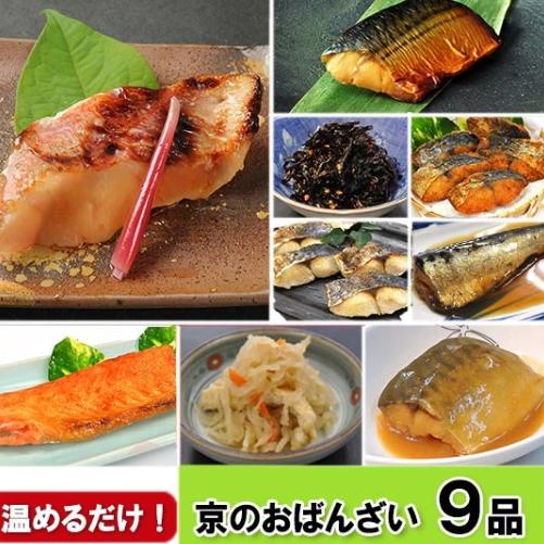 雅幸胤の柚庵焼&おかずセット