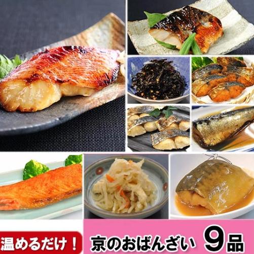 雅幸胤の西京焼&おかずセット