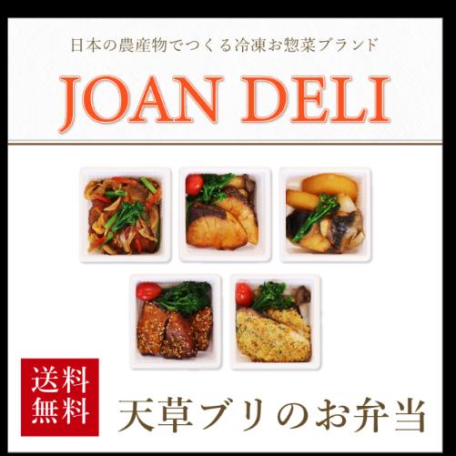 JOANDELIの天草ブリの弁当