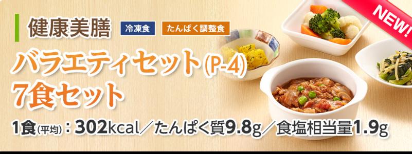 健康美膳たんぱく質調整食